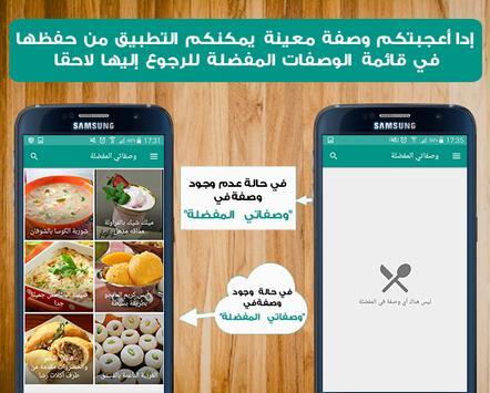 شهيوات - مجمع الطباخات screenshot 5