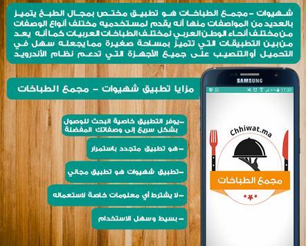 شهيوات - مجمع الطباخات poster