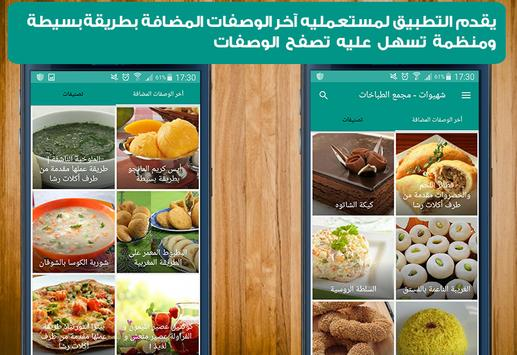 شهيوات - مجمع الطباخات screenshot 1