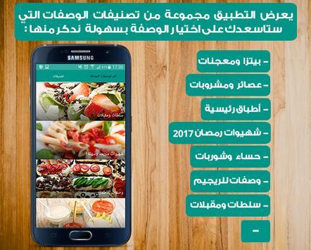 شهيوات - مجمع الطباخات apk screenshot