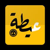 راديو عيطة icon