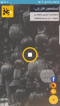 راديو عيطة screenshot 3