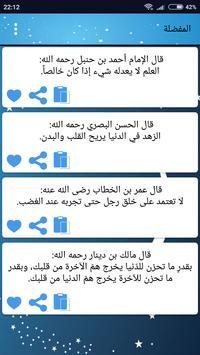 درر من أقوال أئمة السلف скриншот 3