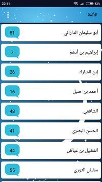 درر من أقوال أئمة السلف скриншот 1