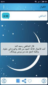 درر من أقوال أئمة السلف скриншот 2