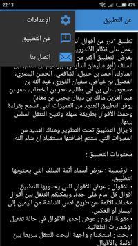 درر من أقوال أئمة السلف скриншот 7