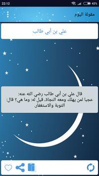 درر من أقوال أئمة السلف скриншот 4