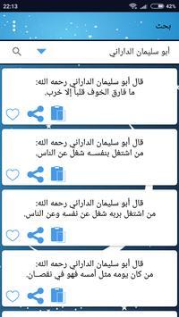 درر من أقوال أئمة السلف скриншот 5