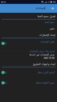 درر من أقوال أئمة السلف скриншот 6