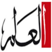 جريدة العلم - Al-Alam icon