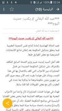 جريدة العلم - Al-Alam apk screenshot