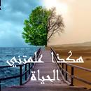 هكذا علمتني الحياة - مصطفى السباعي APK