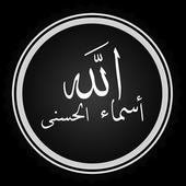 شرح أسماء الله الحسنى للدكتور النابلسي biểu tượng