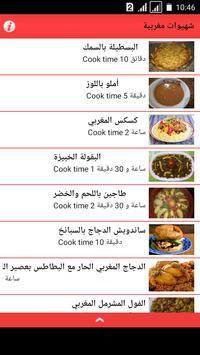 شهيوات مغربية screenshot 1