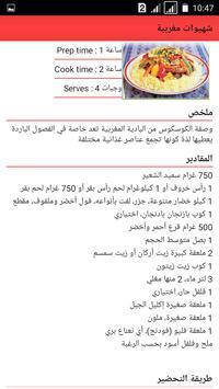 شهيوات مغربية screenshot 2
