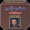 كتاب الأمير ikon