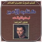 كتاب الأمير أيقونة