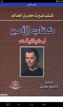 كتاب الأمير الملصق