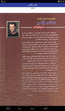 كتاب الأمير تصوير الشاشة 3