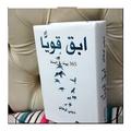 كتاب ابق قوياً 365 يوماً في السنة