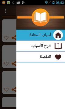 30 سبباً للسعادة screenshot 3