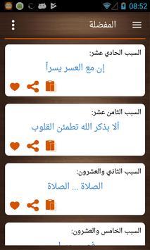 30 سبباً للسعادة screenshot 2