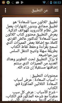 30 سبباً للسعادة screenshot 6