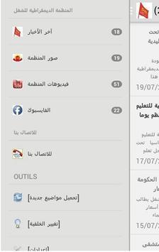ODT Maroc apk screenshot