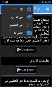 إرشادات الحياة القصيرة apk screenshot