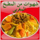 شهيوات من المطبخ المغربي APK