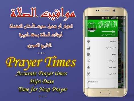 Azan Saudi: Prayer times saudi arabia screenshot 1