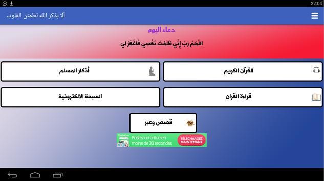 حياتي الدنيا والاخرة screenshot 5