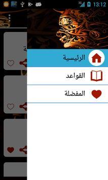 40 قاعدة في حل المشاكل screenshot 3