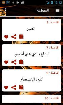 40 قاعدة في حل المشاكل screenshot 2