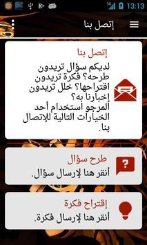 40 قاعدة في حل المشاكل screenshot 7