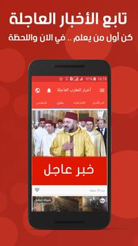 أخبار المغرب العاجلة poster