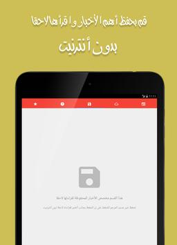 أخبار المغرب العاجلة apk screenshot