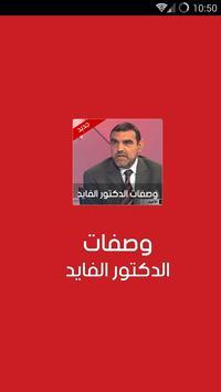 وصفات الدكتور محمد فايد poster