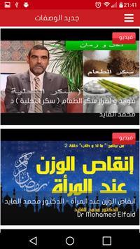 وصفات الدكتور محمد فايد apk screenshot