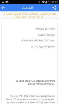 وظائف في المغرب  Emploi maroc screenshot 4