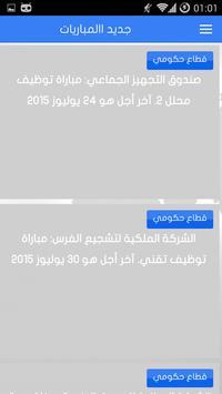 وظائف في المغرب  Emploi maroc screenshot 1