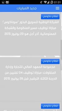 وظائف في المغرب  Emploi maroc screenshot 2