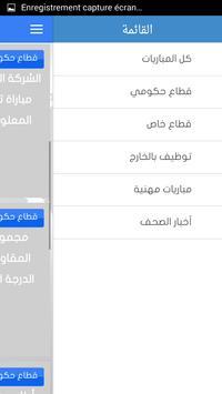 وظائف في المغرب  Emploi maroc screenshot 3