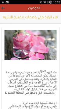 وصفات الجمال screenshot 5