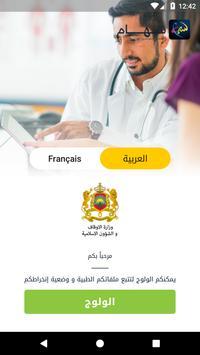 Habous Santé AMC poster