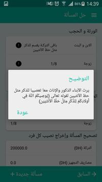 حساب المواريث - Prepabac.Ma screenshot 3