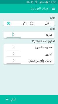 حساب المواريث - Prepabac.Ma screenshot 1