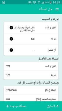 حساب المواريث - Prepabac.Ma screenshot 2