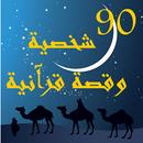 90 شخصية وقصة قرآنية APK