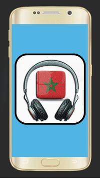 راديو المغرب بدون سماعات poster